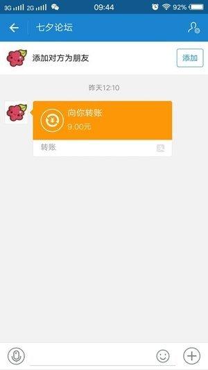 七夕论坛软件截图0