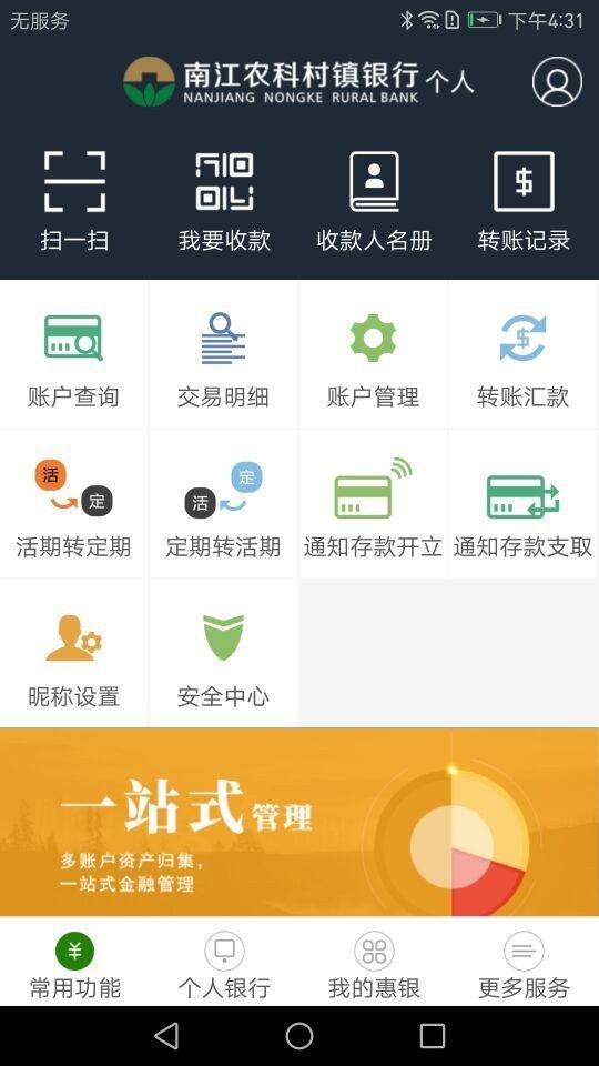 南江农科村镇银行软件截图0