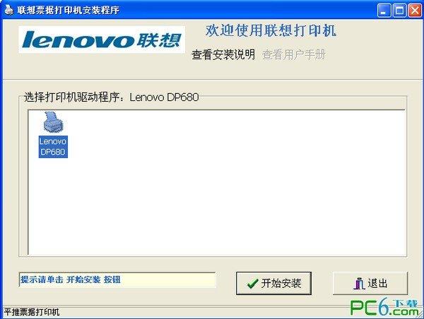 联想dp680驱动下载