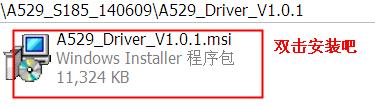 联想A529手机驱动下载