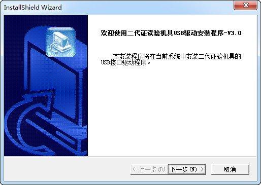 昌贸身份证阅读器USB驱动