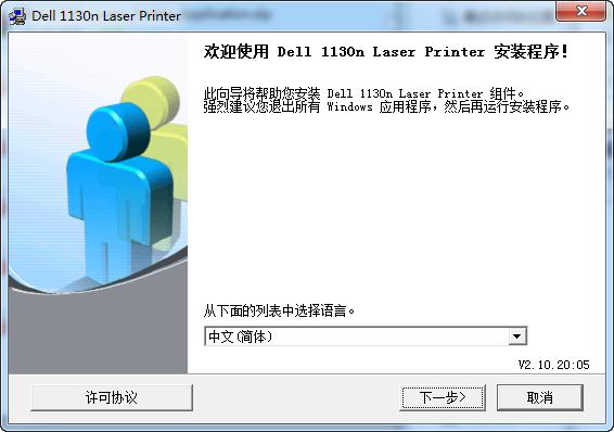 戴尔1130n打印机驱动