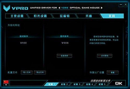 雷柏V28S鼠标驱动