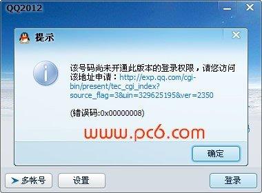 qq2012安全防护下载