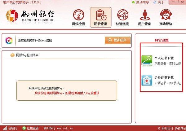 柳州银行网银助手下载
