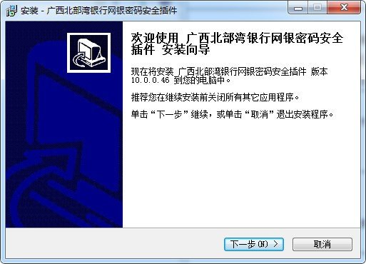 广西北部湾银行网银控件