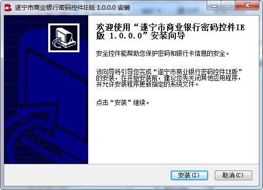 遂宁市商业银行网银控件