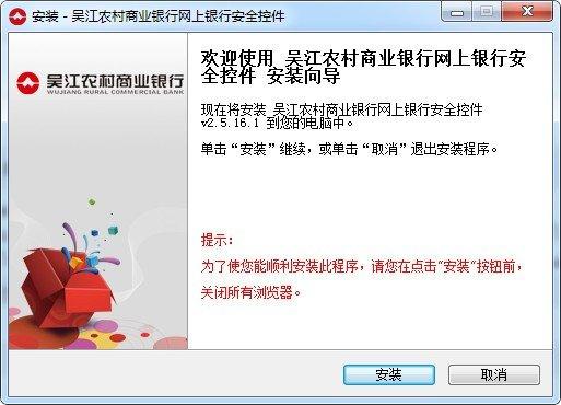 吴江农商银行网银控件