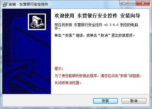东营银行网银控件