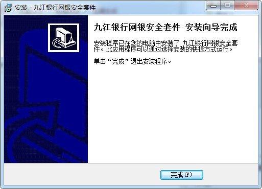 九江银行网银控件