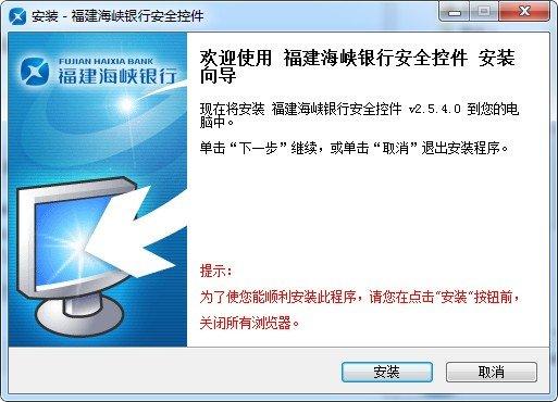 福建海峡银行网银控件