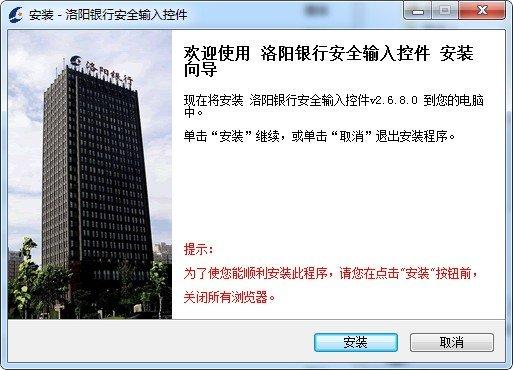 洛阳银行网银控件