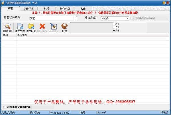 加密软件漏洞评测系统