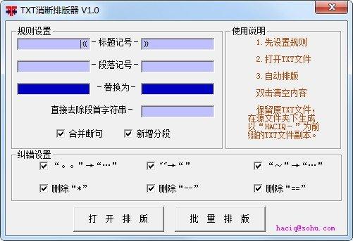 TXT消断排版器