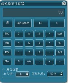 妞妞语音计算器