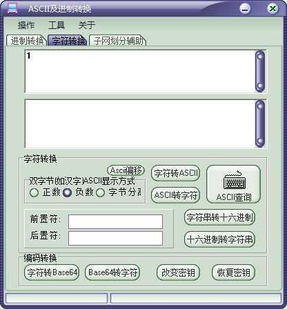 ASCII及进制转换