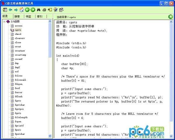 C语言库函数查询工具