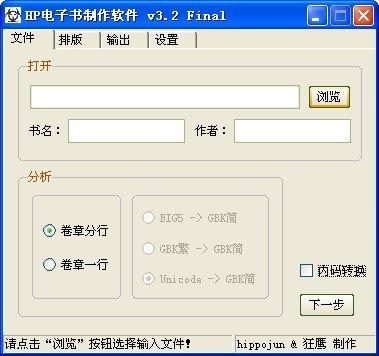 HP电子书制作软件