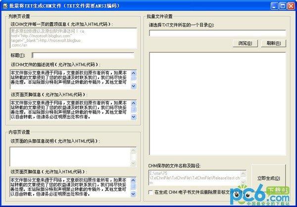 批量将TXT生成CHM文件