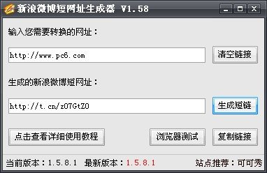 新浪微博短网址生成器