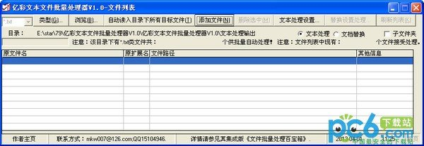 亿彩文本文件批量处理器