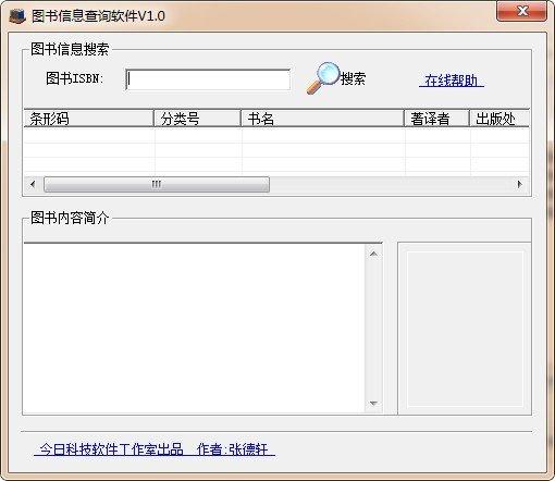 图书信息查询软件