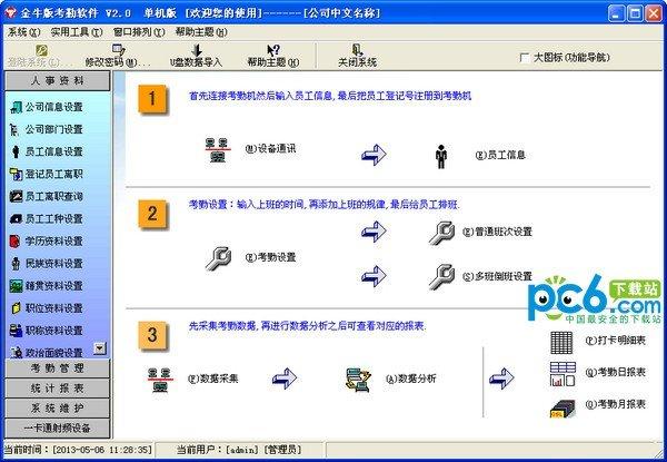 金牛考勤软件