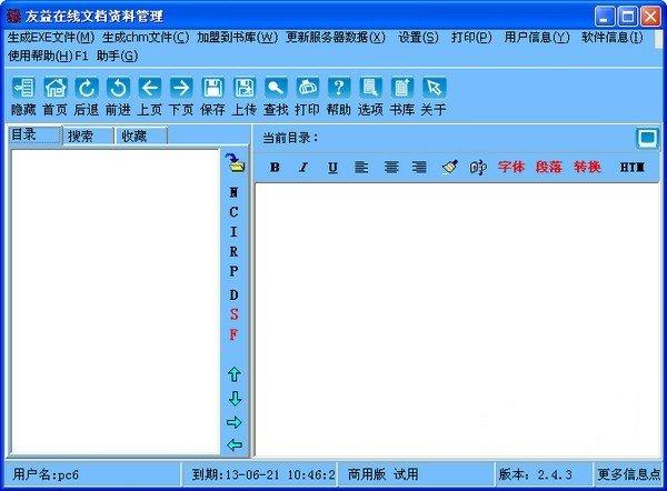友益在线文档管理软件