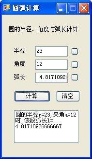 圆弧计算器