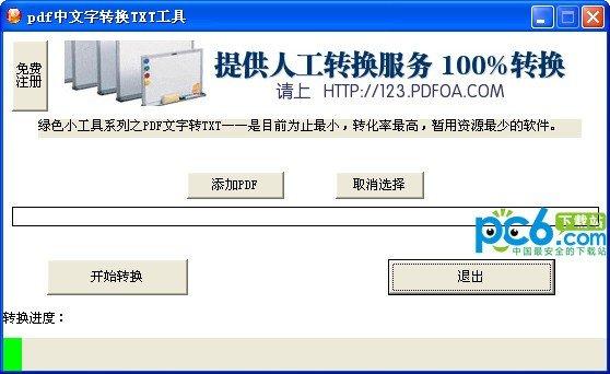 pdf中文字转换TXT工具