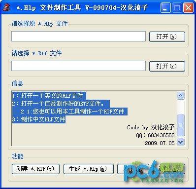 S60软件帮助文件制作工具