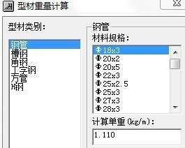 型材重量计算软件