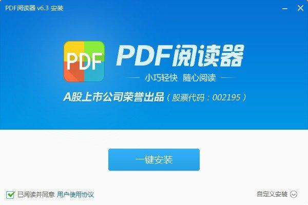 看图王pdf阅读器官方下载
