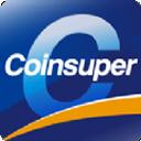 coinsuper交易所
