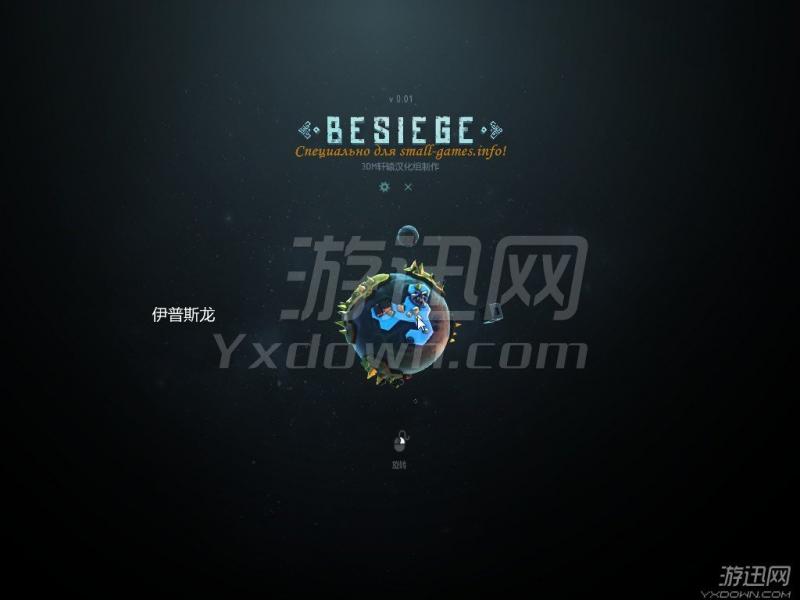 围攻 v0.23中文版下载
