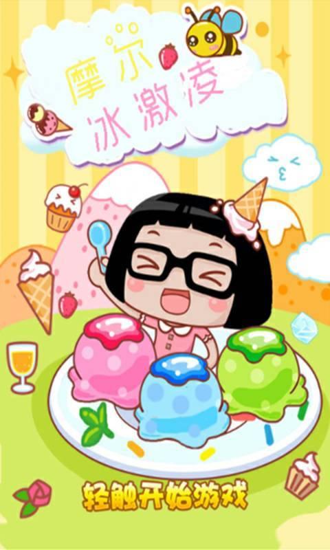 摩尔冰淇淋软件截图0