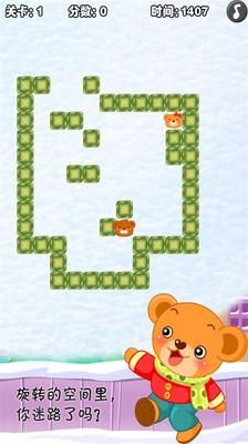 小熊去哪儿大闯关软件截图1