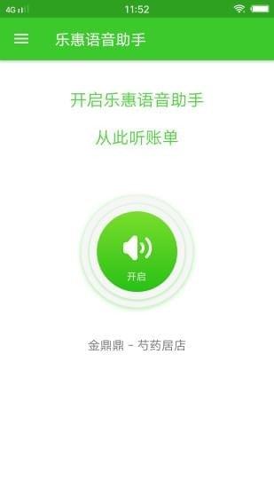 乐惠支付软件截图3