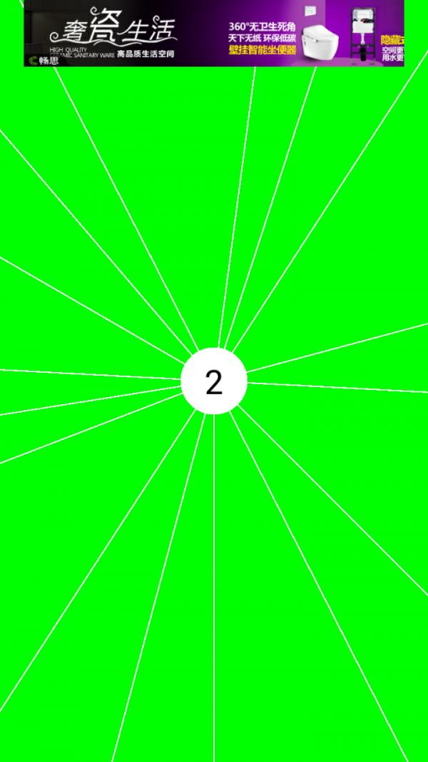 飞针走线之见缝插针软件截图2