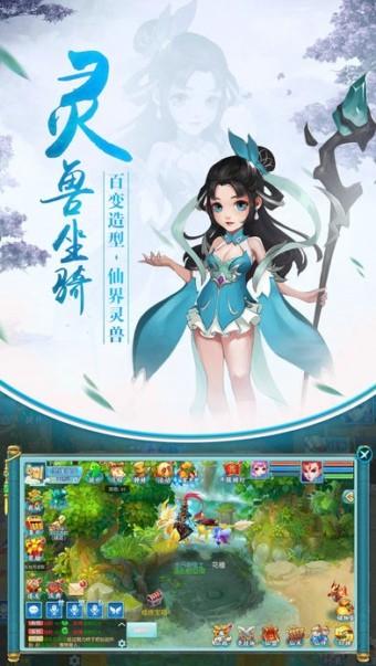 神武仙灵软件截图1