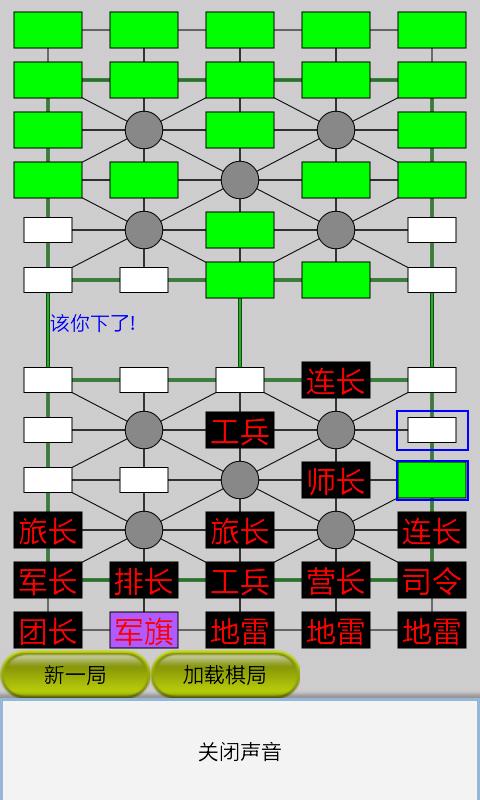 军旗大战软件截图1