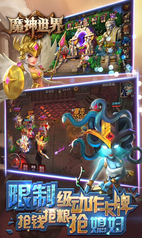 魔神世界360版软件截图3