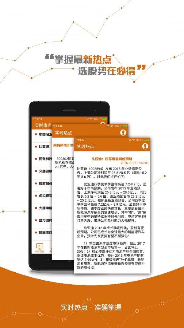 天玑壹号软件截图2