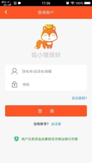 狐小狸理财软件截图0