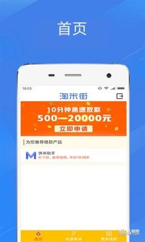 淘米街app软件截图1