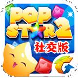 PopStar消灭星星2官方社交版