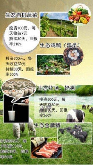 共享农场软件截图1