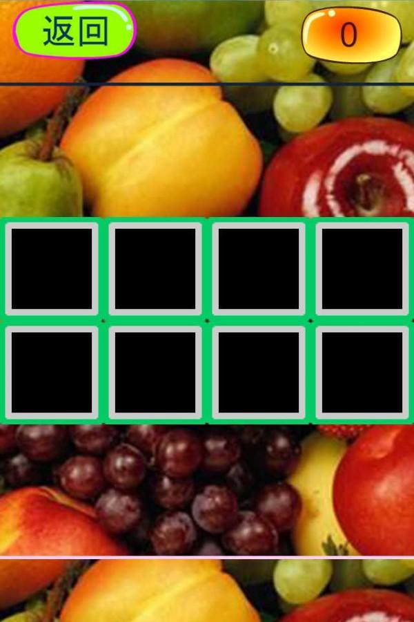 果蔬翻翻乐软件截图1