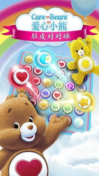 爱心小熊肚皮对对碰软件截图1