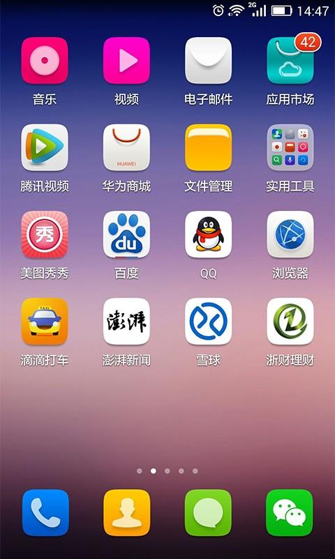 浙财理财软件截图0